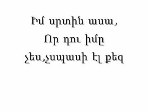 Lilit Hovhannisyan - Im Srtin Asa Lyrics