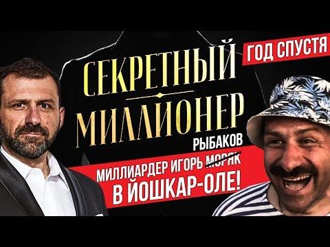 Секретный Миллионер | ЙОШКАР-ОЛА | Игорь Рыбаков | Телеканал пятница