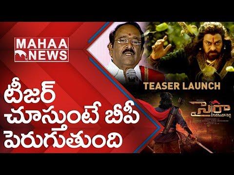 Paruchuri Gopala Krishna Shocking Comments at Sye Raa Teaser Launch | Mahaa Entertainment