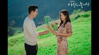 Cover images [Vietsub FMV] I Give You My Heart - IU (Ost 11 - Crash Landing On You)