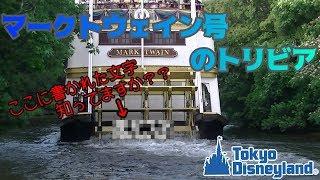 【マニアック動画】ºoº蒸気船マークトウェイン号の船体には〇〇〇と書かれている!ºoºマニアック案件/トリビア/アトラクション