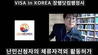 난민신청자의 체류자격외 활동허가_VISA in KORE…