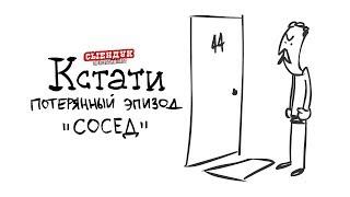 СОСЕД (КСТАТИ #03)