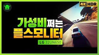 역대급 가성비 플스용 모니터 추천 LG 32UN650