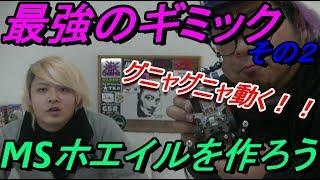 【ミニ四駆】最強ギミック!!MSホエイルみんなでつくろうぜ!!その2