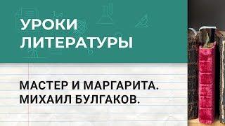 Мастер и Маргарита. Михаил Булгаков. Уроки литературы с Борисом Ланиным