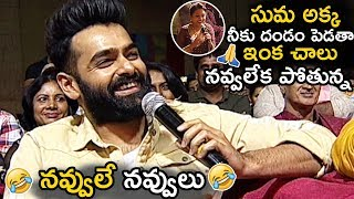 Hero Ram Hilarious Fun With Anchor Suma || Nara Rohit || Nivetha thomas || Telugu Entertainment Tv
