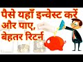 where to invest money in india for maximum returns| पैसे  कहा इन्वेस्ट करे in  hindi