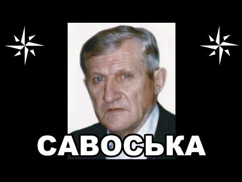 Вор в законе Савоська Владимир Савоськин  Легендарный вор старой закалки