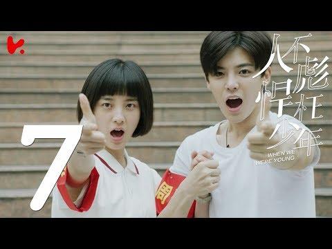 ENG SUB | [When We Were Young 2018] EP07-- Starring: Hou Ming Hao, Wan Peng, Zhang Yao, Dai Lu Wa