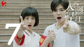ENG SUB |《人不彪悍枉少年 When We Were Young 2018》EP07——侯明昊、萬鵬、張耀、代露娃 Video