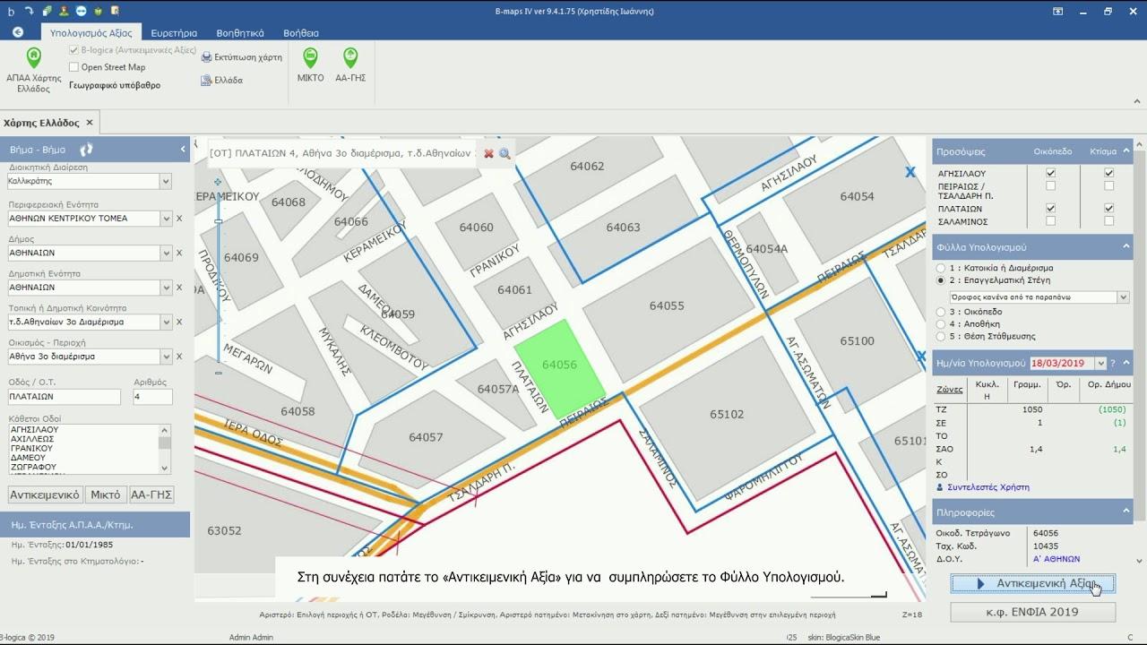 B Maps Iv Dhmioyrgia Fylloy Ypologismoy Apaa Youtube