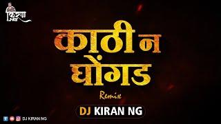 Kathin Ghogad Halgi Mix | DJ Kiran NG | Kathin Ghogad DJ Remix