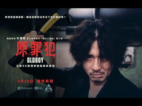 原罪犯 (Oldboy)電影預告
