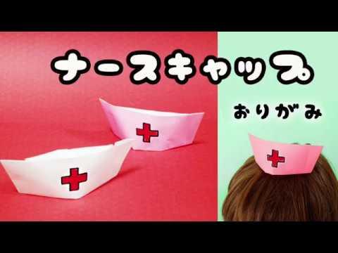 """「おりがみ ナースキャプ」の作り方 How to make """"Origami nurse cap"""""""
