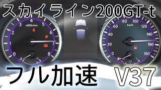 NISSAN V37 スカイライン 2.0turbo 0-180km/h フル加速 中間加速 巡行回転数  (Infiniti Q50 200Gt-t)