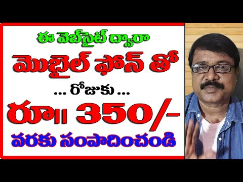 Best Part Time Job through Mobile | Earn money online | Work from Home | Anil Aluri