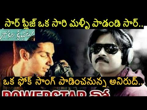 Pawan Kalyan Singing Folk Song For His Movie Gokula Krishnudu   Anirudh   Trivikram   #pspk25
