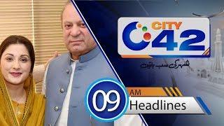 News Headlines   9:00 AM   12 July 2018   City42