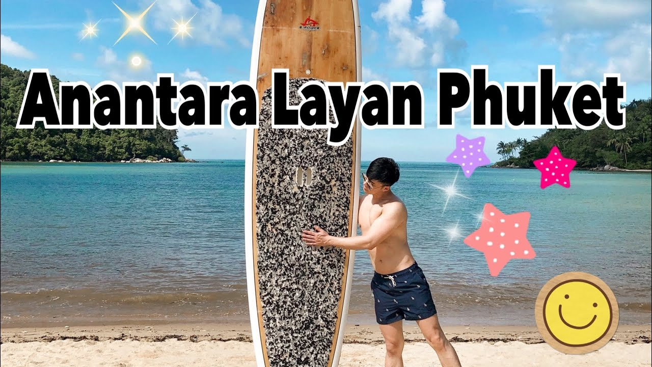 [ สุดฟิน ] Anantara Layan Phuket