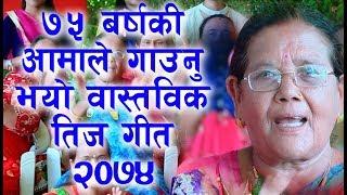 ७५ बर्षको आमाले गाउनु भयो बास्तबिक तीज गीत | New teej song 2074 by Duna kumari thapa