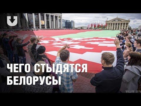Развал СССР, зарплаты и спорт. Чего стыдятся белорусы?