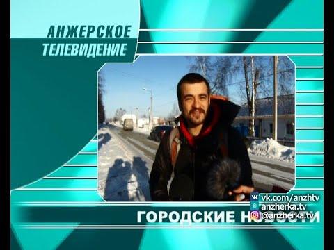Городские новости Анжеро-Судженска от 2.12.19