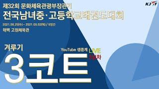 [3코트]제32회 문화체육관광부장관기 전국남녀중·고등학…