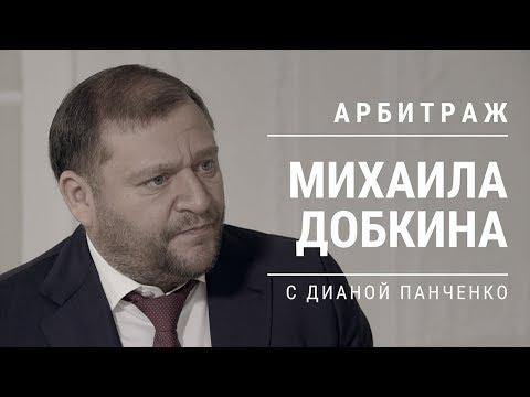 Михаил Добкин – о Саакашвили и Курченко, побеге Януковича и о том, почему в ВР противно находиться.