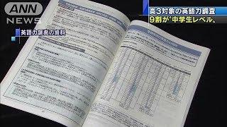 「書く、話す」高3英語力、9割が中学生レベルだった(15/03/17)