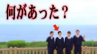 見た目陰キャ学生の怖過ぎる集合写真【卒業】
