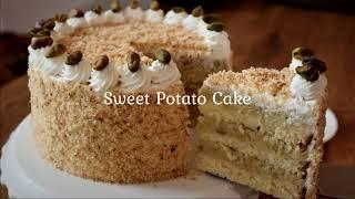 고구마 케이크 좋아하세…