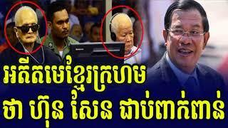 មិញនេះ អង្គការ UN បញ្ជូនភ្ងាក់ងារសើុបអង្កេតហ៊ុនសែនហើយ, RFA Hot News, Cambodia News Today