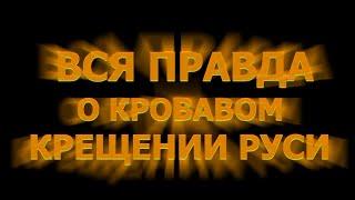 ВСЯ ПРАВДА О КРОВАВОМ КРЕЩЕНИИ РУСИ(Серия передач