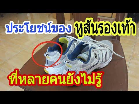 ประโยชน์ของหูส้นรองเท้าที่หลายคนยังไม่รู้