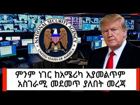 Ethiopia : ምንም ነገር ከአሜሪካ አያመልጥም  አስገራሚ መደመጥ ያለበት መረጃ | Abel News