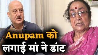 Anupam Kher ने नहीं उठाया Phone, तो मां से पड़ गई डांट