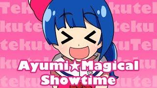 アユミ☆マジカルショータイム/キノシタ(kinoshita) feat.音街ウナ/Ayumi☆Magical Showtime