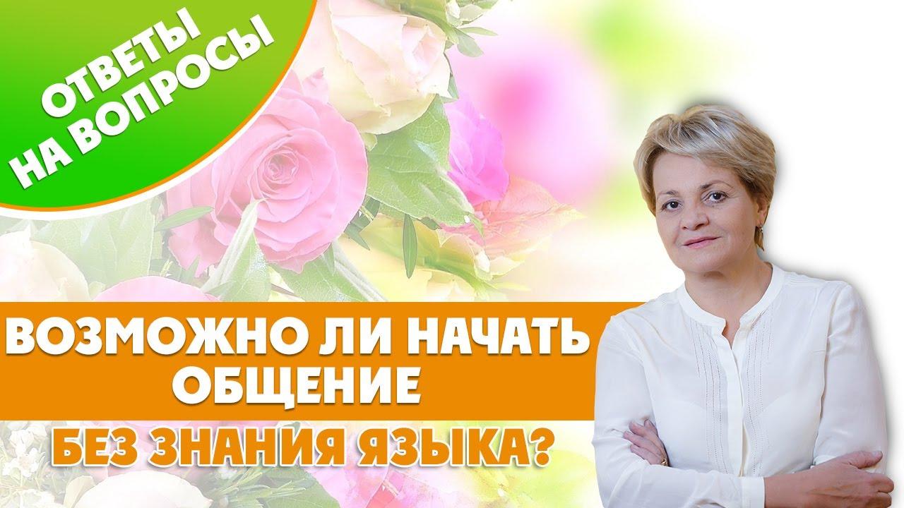 Иностранцами знания языка знакомств сайт с без