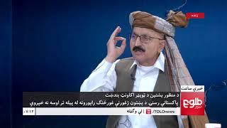 LEMAR NEWS 24 April 2018 /۱۳۹۷ د لمر خبرونه د غوایی ۰۴ نیته