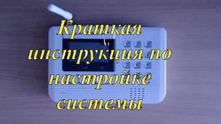 видео Oхранные системы gsm