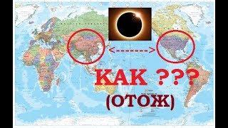 В США и в Китае - Затмение Солнца было одновременно.