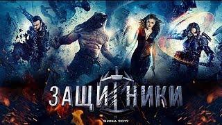 Pelicula superheroes rusos