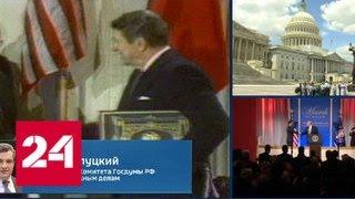 Леонид Слуцкий: европейская безопасность прямо зависит от действия Договора о РСМД - Россия 24