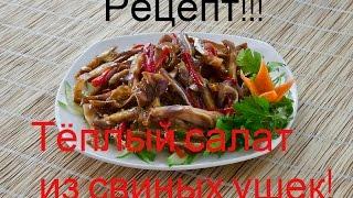 Тёплый салат из свиных ушек#Рецепт