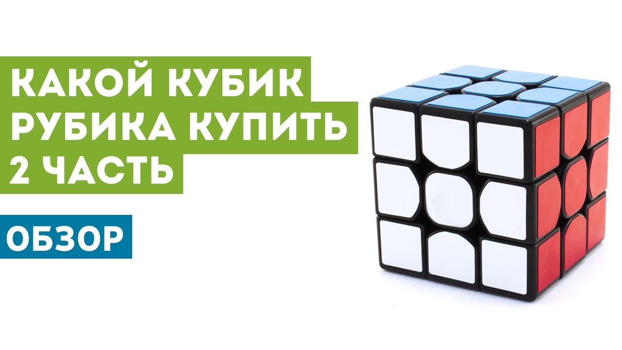 ЛУЧШИЙ СКОРОСТНОЙ КУБИК РУБИКА 2017   ВЫБИРАЕМ ОСНОВНОЙ 3Х3 - YouTube