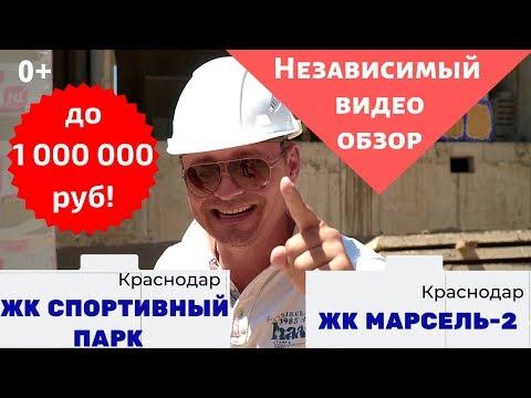 Недорогие квартиры от застройщика в ЖК Спортивный парк и ЖК Марсель2 Краснодар ✓Новознаменский 🔷АСК