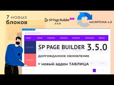 Обновление SP Page Builder 3.5.0