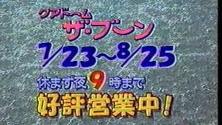 Download Video 先駆け恵比寿ニュース(イカ釣り漁船無事発見) MP3 3GP MP4
