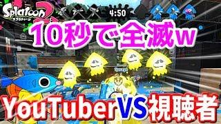 【スプラトゥーン2】助っ人YouTuber参戦!視聴者とガチマッチ!!